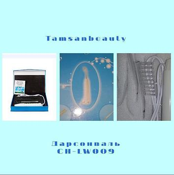 Дарсонваль CH-LW009