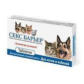 Секс Барьер для котов и кобелей, для регуляции половой охоты, Астрафарм - 10 таблеток