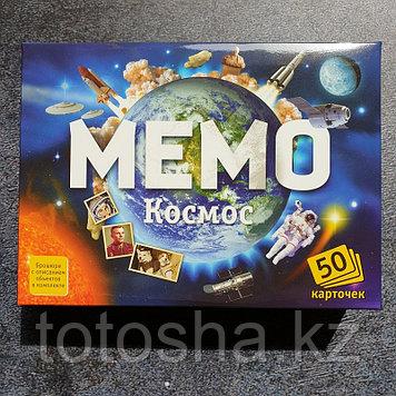 """Мемо """"Космос"""" , 5+"""