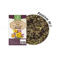 """Чай с травами серии """"Вкусный чай"""". Рецепт №1. 200 грамм"""