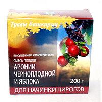 """Начинка для пирогов """"Арония черноплодная и Яблоко"""", 200 гр картон"""