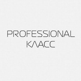 02 PROFESSIONAL КЛАСС