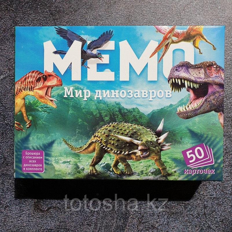 """Мемо """"Мир динозавров"""" , 5+ (арт.8083)"""
