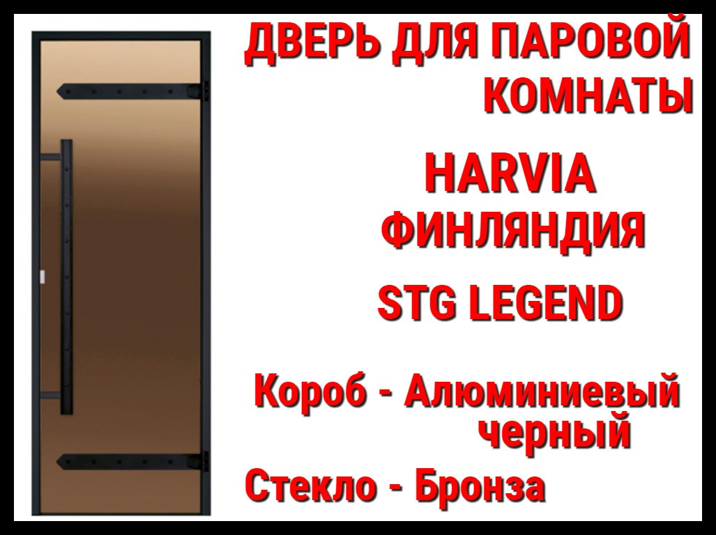 Дверь для паровой комнаты Harvia STG Legend