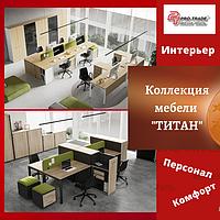 """Коллекция мебели """"ТИТАН"""""""