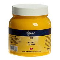 Краска акриловая художественная «Ладога», 220 мл, жёлтая средняя
