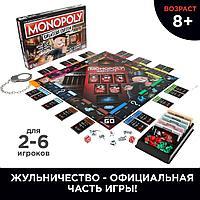 Настольная игра Монополия Hasbro Большая Афера, фото 1