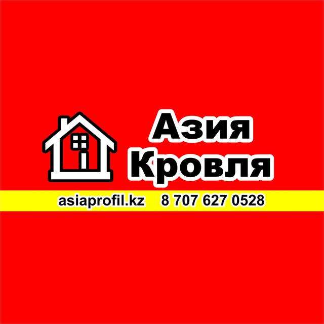 Компания АЗИЯ КРОВЛЯ