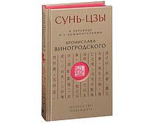 Виногродский Б. Б.: Сунь-Цзы. Искусство побеждать: В переводе и с комментариями Б. Виногродского