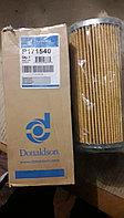 D95/H292 Сменный элемент гидравлического фильтра P171540 DONALDSON (H57014 KENTEK)