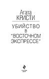 """Кристи А.: Убийство в """"Восточном экспрессе"""", фото 6"""