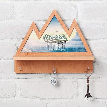 Ключница с полкой «Горы», 23 х 28 см