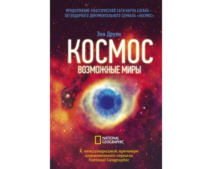 Друян Э.: Космос. Возможные миры