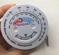 Рулетка с индексом массы тела