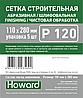 Абразивная шлифовальная сетка для штукатурных работ (влагостойкая) 110мм*280мм Р120