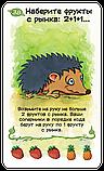 Настольная игра Фруктогонщики, фото 8