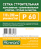 Абразивная шлифовальная сетка для штукатурных работ (влагостойкая) 110мм*280мм Р60