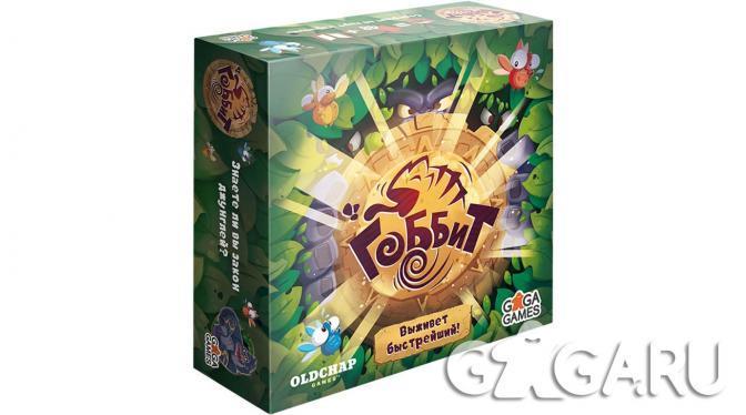 Настольная игра: Гоббит. Новое издание