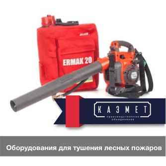 Оборудования для тушения лесных пожаров