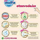Детские Подгузники Molfix Pure&Soft №3 MIDI (4-9кг), 46шт, фото 3