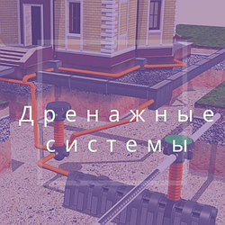 Дренажные системы для дома и дачных участков