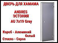 Дверь для турецкой бани (хамам) Andres Au Gray