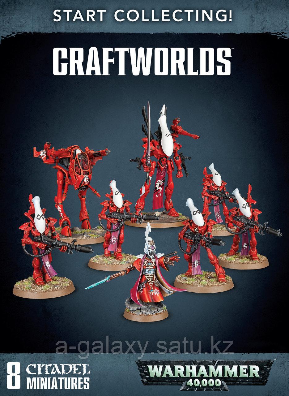 Start collecting! Craftworlds (Начни собирать! Искусственные миры) - фото 1