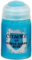 Air: Temple Guard Blue (Синий защитников храма). 24 мл.