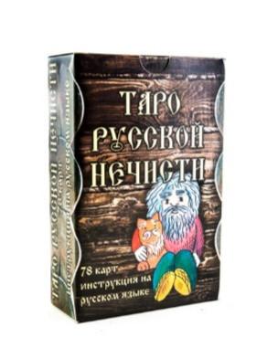 Таро Русской Нечисти (Карты для гадания)