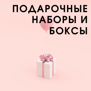 Подарочные наборы и боксы