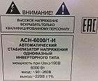 Стабилизатор напряжения РЕСАНТА АСН-6000/1-И 6 кВт Однофазный, Релейный, фото 5