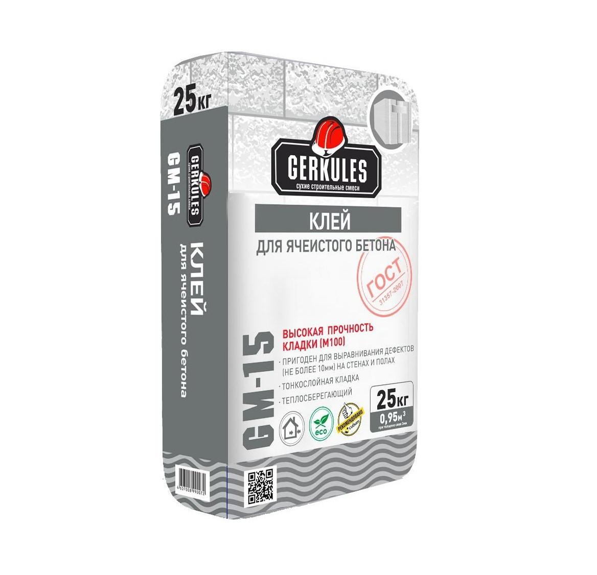 Клей для ячеистого бетона Геркулес GM-15