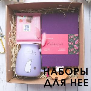 Подарочные наборы для нее