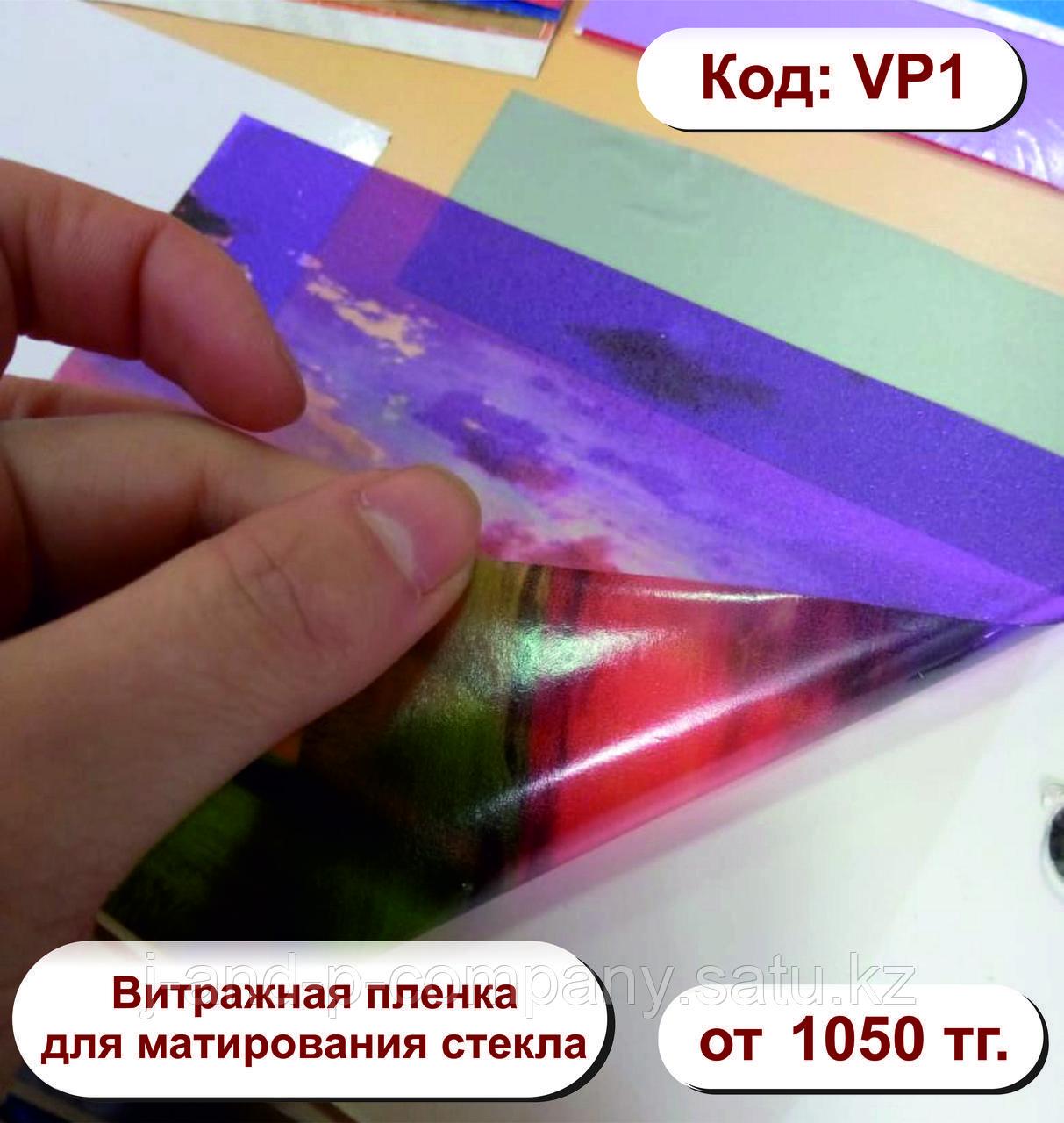 Витражная пленка для матирования стекла