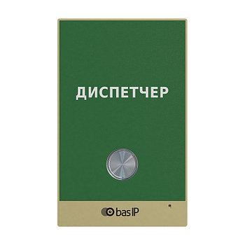 Индивидуальная вызывная панель без камеры AV-02IDR GREEN