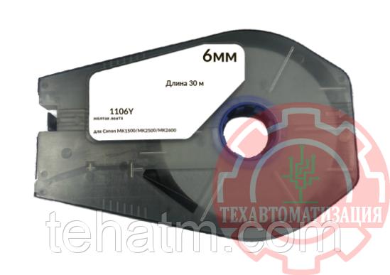 Лента 1106Y (желтая, ширина 6 мм, длина 30 м) для Canon MK1500/MK2500/MK2600/Partex T800/1000