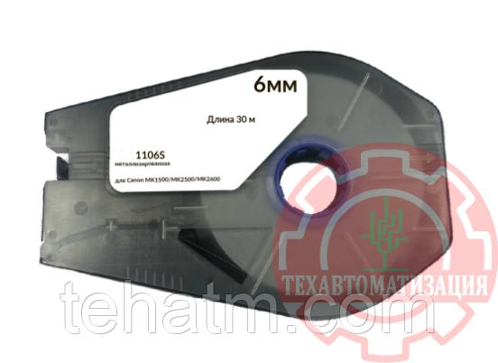 Лента 1106S (металлизированный, ширина 6 мм, длина 30 м) для Canon MK1500/MK2500/MK2600/Partex T800/1000