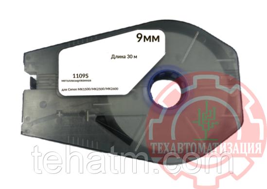 Лента 1109S (металлизированный, ширина 9 мм, длина 30 м) для Canon MK1500/MK2500/MK2600/Partex T800/1000
