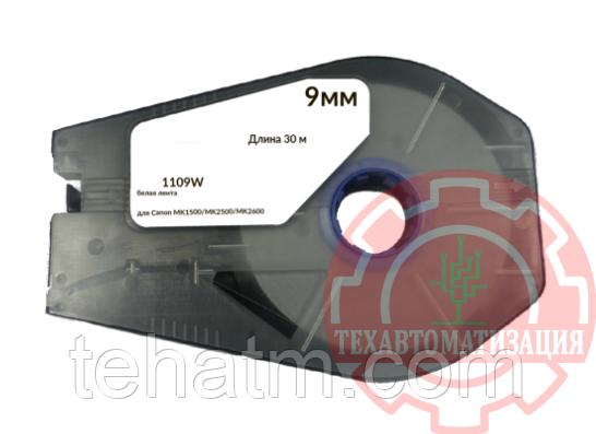 Лента 1109W (белая, ширина 9 мм, длина 30 м) для Canon MK1500/MK2500/MK2600/Partex T800/1000