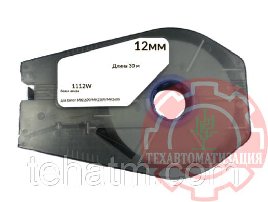 Лента 1112W (белая, ширина 12 мм, длина 30 м) для Canon MK1500/MK2500/MK2600/Partex T800/1000