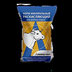 Корм минеральный раскисляющий для дойных коров