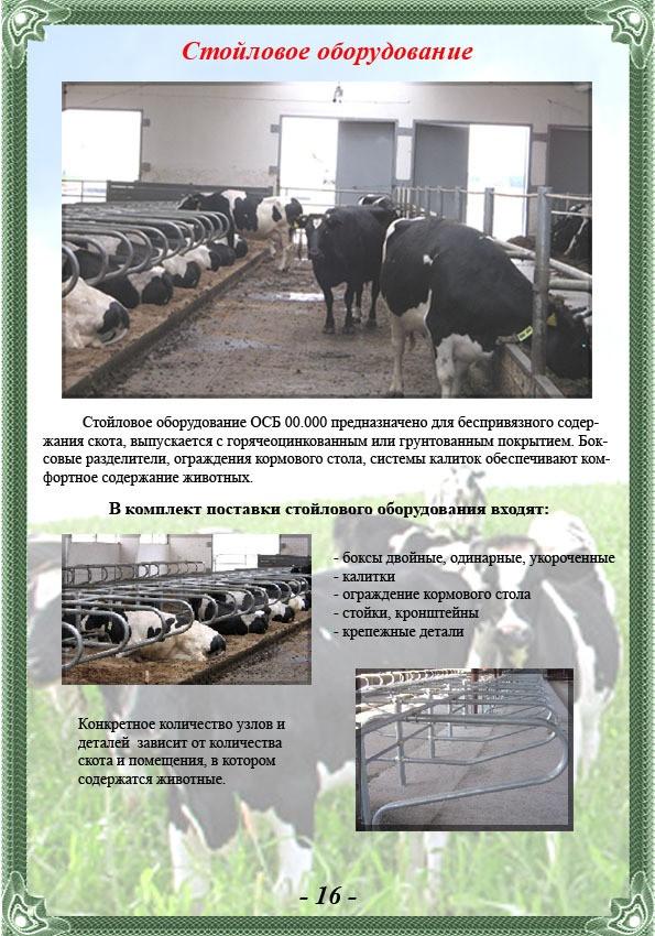 Стойловое оборудование для молочных ферм