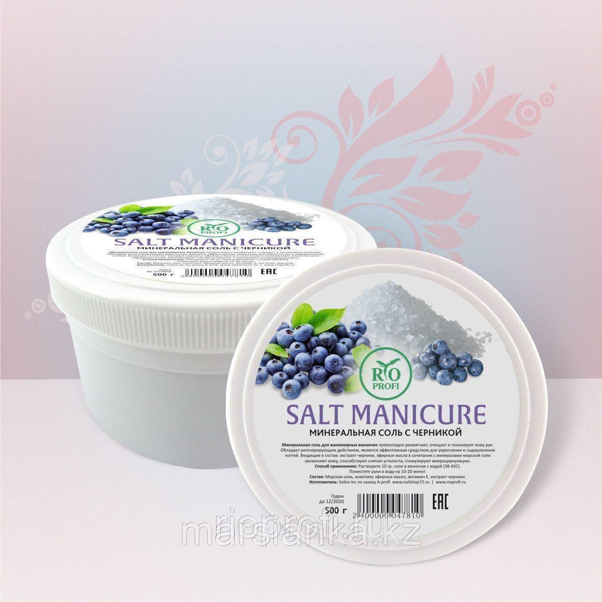 Соль для маникюрных ванночек (черникой) Rio Profi, 500гр