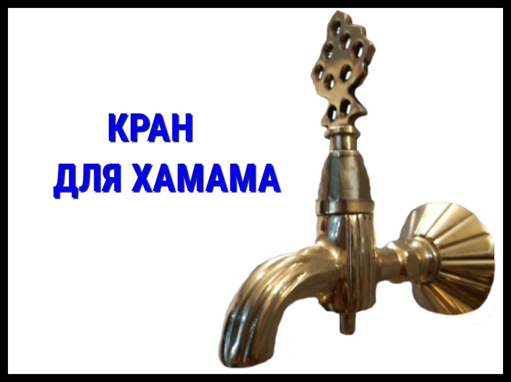 Кран для турецкого хамама LKPS 16