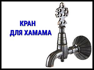 Кран для турецкого хамама LKPS 17