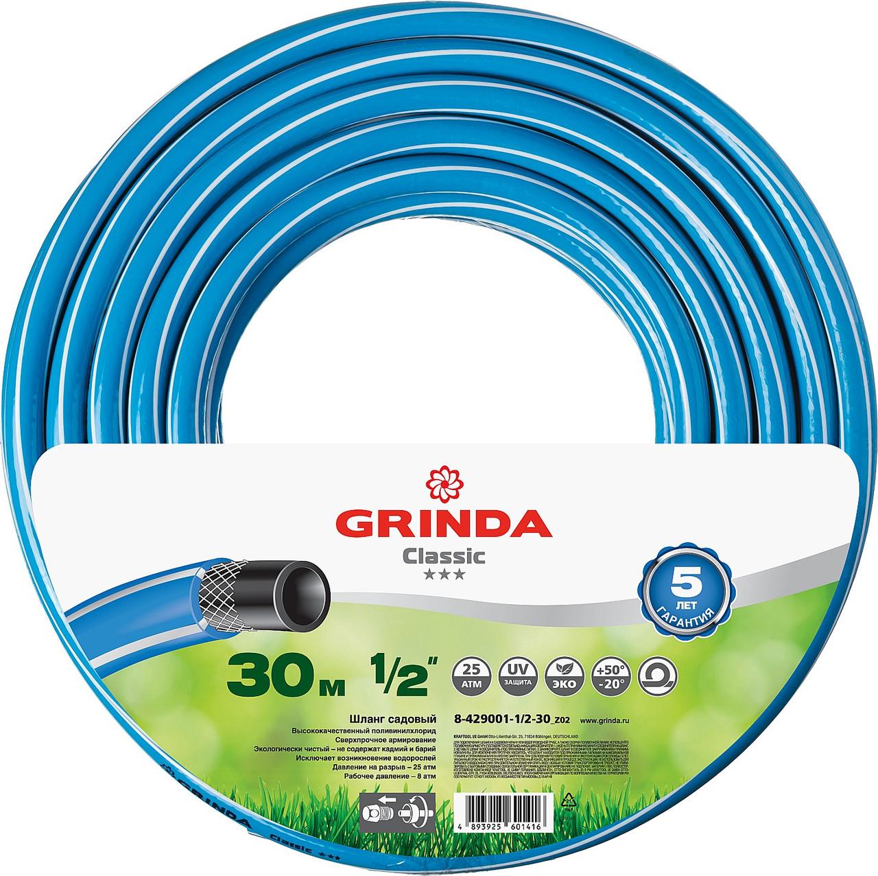 """Шланг GRINDA CLASSIC поливочный, 25 атм., армированный, 3-х слойный, 1/2""""х30м"""