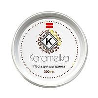 Паста 300гр сахарная Karamelka