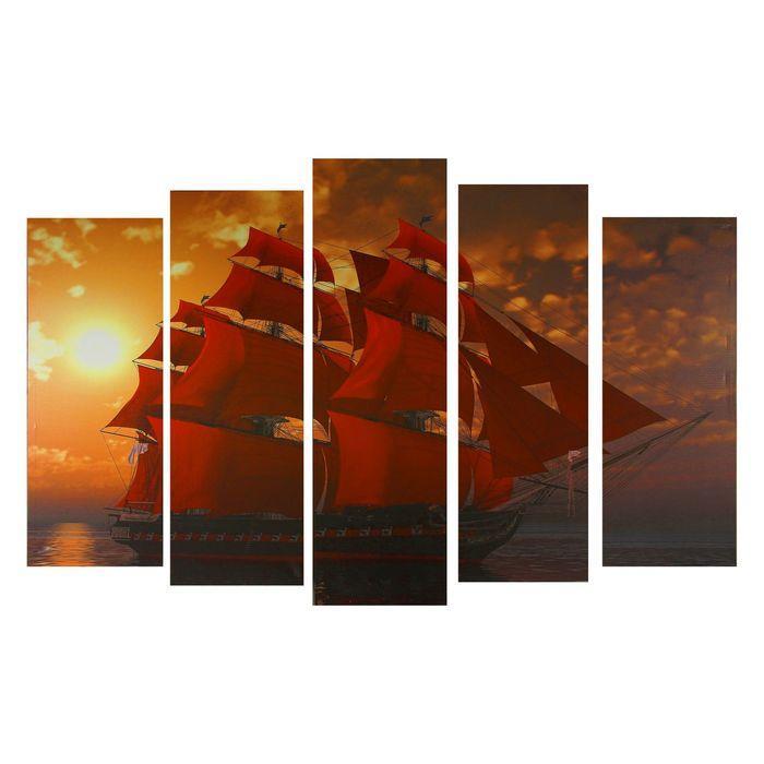"""Модульная картина на подрамнике """"Красные паруса"""", 125×80 см"""