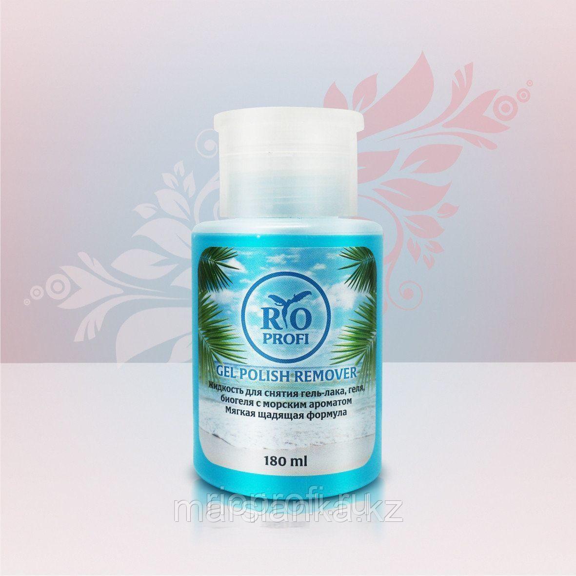 Жидкость для снятия гель-лака,акрила Морской аромат Rio Profi в помпе, 180мл