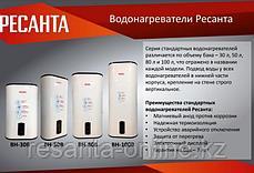 Водонагреватель накопительный ВН-30В Ресанта, фото 3